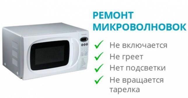 Качественный ремонт микроволновых печей компанией Просто Сервис в Киеве