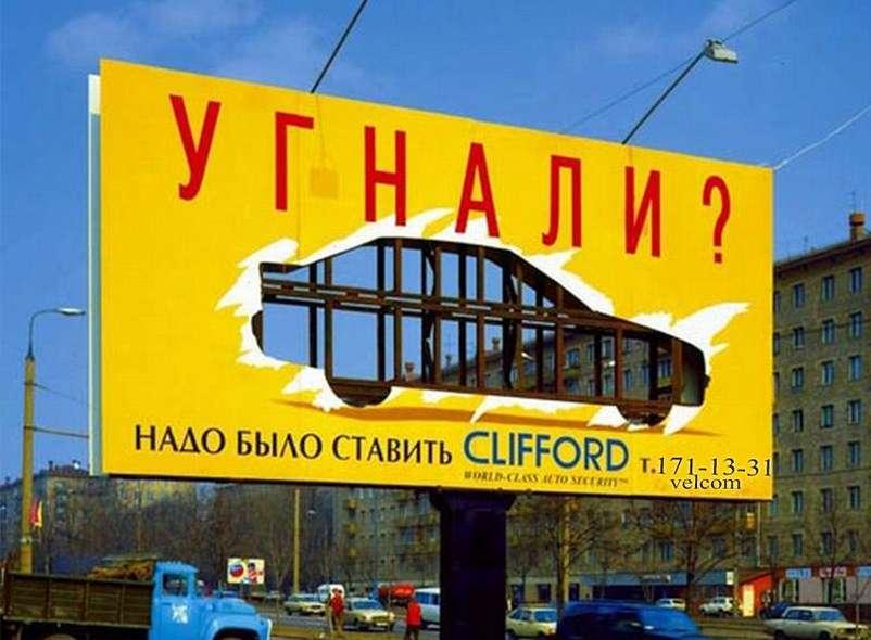 Пример взрывной рекламы от компании Clifford